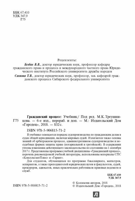 Треушников Гражданский Процесс Учебник