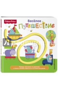 Fisher Price. Книжки-дорожки. Веселое путешествие эксмо помогите малышу заговорить развитие речи детей 1 3 лет