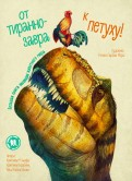 От тираннозавра к петуху! Большая книга эволюции животного мира
