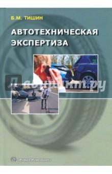 Автотехническая экспертиза. Справочно-методическое пособие по производству судебных экспертиз журнал учета дорожно транспортных происшествий пермь