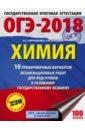 Обложка ОГЭ-18. Химия. 10 вариантов тренировочных экзаменационных работ