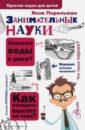 Занимательные науки, Перельман Яков Исидорович