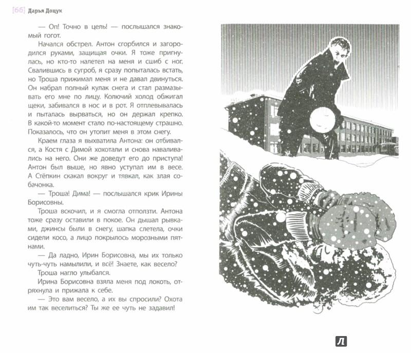 Иллюстрация 1 из 12 для Поход к двум водопадам - Дарья Доцук | Лабиринт - книги. Источник: Лабиринт