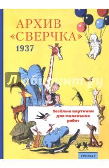 Архив Сверчка. Весёлые картинки для маленьких ребят. 1937 журнал мн библиотечка газеты мир садовода