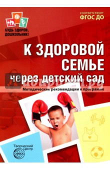 К здоровой семье через детский сад. Методические рекомендации к программе консультирование родителей в детском саду возрастные особенности детей