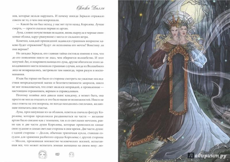 Иллюстрация 1 из 8 для Больше чем сказки - Евгения Хамуляк | Лабиринт - книги. Источник: Лабиринт