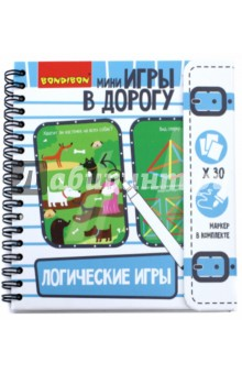 Купить Компактная развивающая игра в дорогу Логические игры (1955ВВ), BONDIBON, Карточные игры для детей