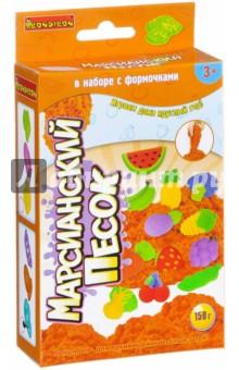 """Набор """"Марсианский песок"""" 150 г, оранжевый (фрукты)"""