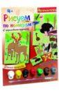 Обложка Набор PNF-12/ВВ1473 Дикая природа Рисуем по номер.