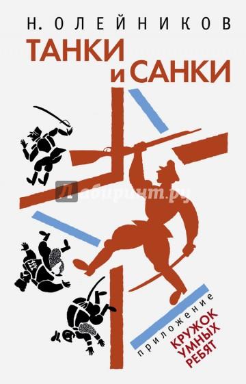 Танки и санки, Олейников Николай Макарович