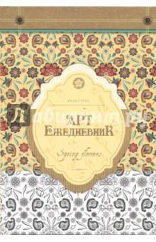 Арт-ежедневник Паттерн (недатированный, 56 листов, А5) (С4311-01) ежедневник от романа фада а5