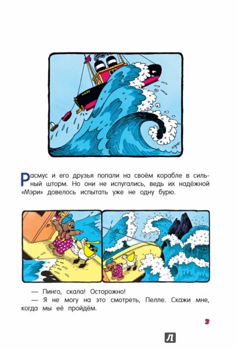 Иллюстрация 1 из 10 для Расмус на Острове Робинзона - Хансен, Хансен | Лабиринт - книги. Источник: Лабиринт