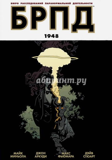 БРПД. 1948, Майк Миньола, Джон Аркуди
