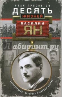 Десять жизней Василия Яна