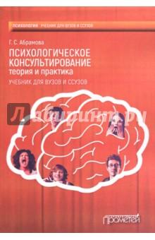 Психологическое консультирование. Теория и практика. Учебник для вузов и ссузов г с абрамова психологическое консультирование теория и практика