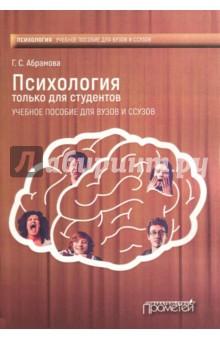 Психология только для студентов общая психология учебник для вузов