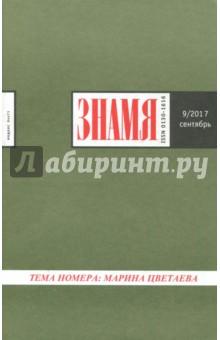 Журнал Знамя № 9. 2017