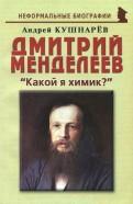 Дмитрий Менделеев.