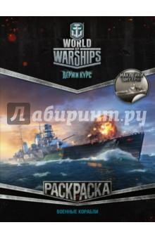World of Warships. Держи курс. Военные корабли (с наклейками)