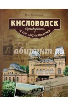 Кисловодск и его окрестности. Путеводитель