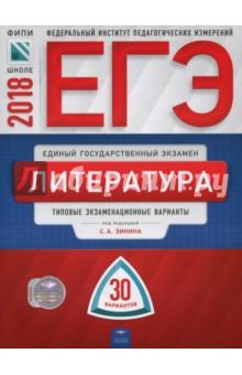 ЕГЭ-2018. Литература. Типовые экзаменационные варианты. 30 вариантов