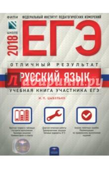 ЕГЭ-2018. Русский язык. Отличный результат