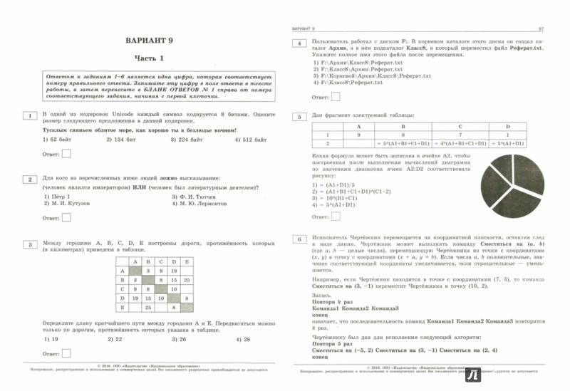 Информатика гиа 9 класс 2018 ответы
