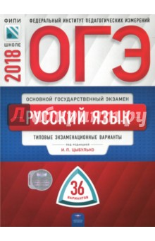 ОГЭ-2018. Русский язык. Типовые экзаменационные варианты. 36 вариантов