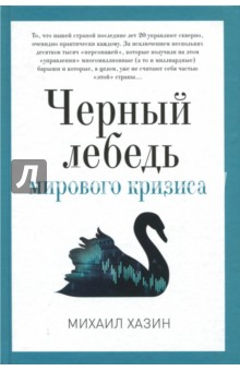 Черный лебедь мирового кризиса фото