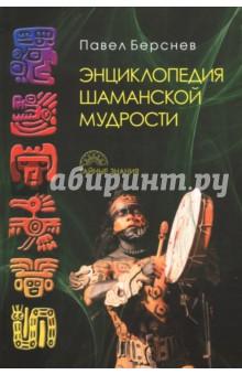 Энциклопедия шаманской мудрости перец и н барселона путеводитель 5 е издание исправленное и дополненное