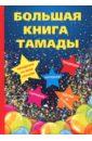 Обложка Большая книга тамады