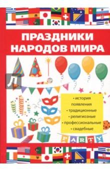 Праздники народов мира наталья матюхова новый год традиции народов мира