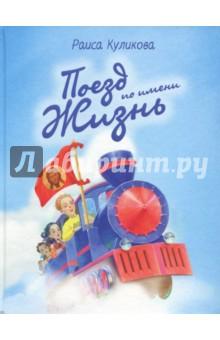 Поезд по имени Жизнь, Символик, Религиозная литература для детей  - купить со скидкой
