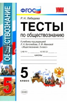 Тесты по обществознанию 8 класс к учебнику кравченко скачать