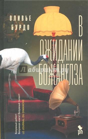 В ожидании Божанглза, Бурдо Оливье