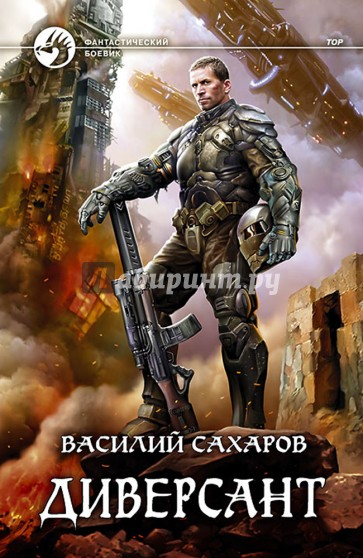 Диверсант, Сахаров Василий Иванович