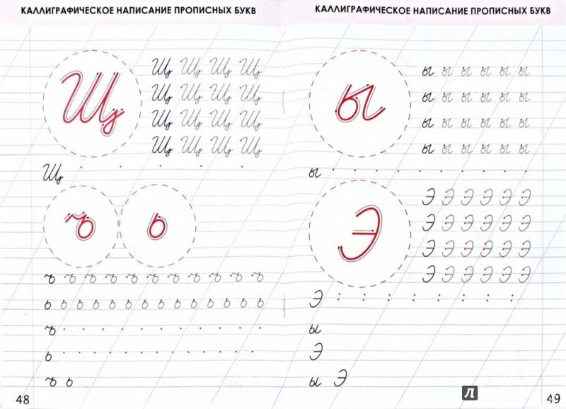 Иллюстрация 1 из 8 для Русский язык. 1 класс. Комплексный ...