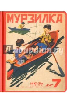 Блокнот Все за весла! (№ 7, июль 1927 г.), А5- блокнот не трогай мой блокнот а5 144 стр