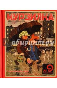 Блокнот Все на прогулку! (№9, сентябрь 1927 г.), А5- блокнот не трогай мой блокнот а5 144 стр