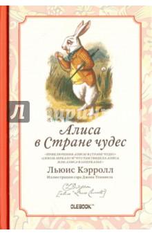 """Записная книжка """"Белый Кролик"""", А6+"""