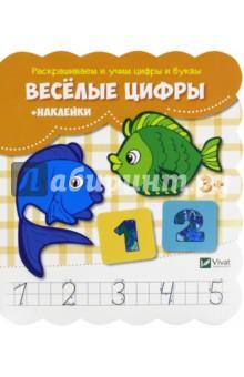 Веселые цифры (+наклейки) disney игра алфавит учим буквы и цифры принцессы