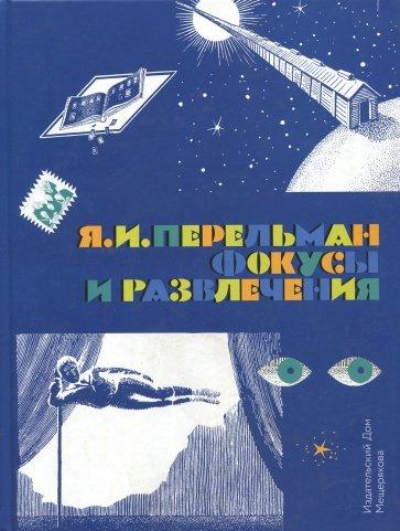 Фокусы и развлечения, Перельман Яков Исидорович