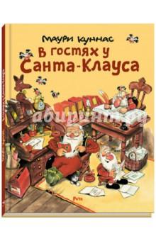 Купить В гостях у Санта-Клауса. История о Санта-Клаусе и рождественских гномах, Речь, Современные сказки зарубежных писателей