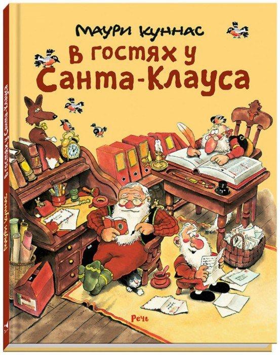 Иллюстрация 1 из 164 для В гостях у Санта-Клауса. История о Санта-Клаусе и рождественских гномах - Куннас, Куннас | Лабиринт - книги. Источник: Лабиринт