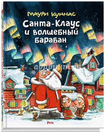 Санта-Клаус и волшебный барабан, Куннас Маури