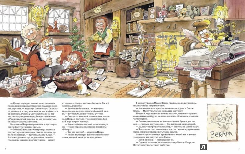 Иллюстрация 1 из 92 для Санта-Клаус и волшебный барабан - Маури Куннас | Лабиринт - книги. Источник: Лабиринт