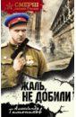 Жаль, не добили, Тамоников Александр Александрович