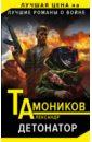 Детонатор, Тамоников Александр Александрович