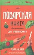 Поварская книга известного кулинара Д.Бобринского
