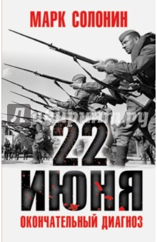 22 июня. Окончательный диагноз валентин рунов удар по украине вермахт против красной армии